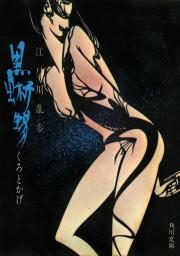 明智小五郎」シリーズ