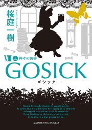 GOSICK VIII 上 ──ゴシック・神々の黄昏──