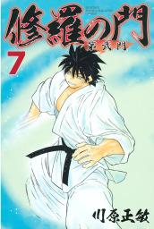 〈修羅の門〉全31巻(完) │ 漫画天国
