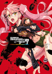 学園黙示録 HIGHSCHOOL OF THE DEAD FULL COLOR EDITION(7)