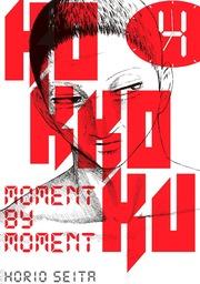 Kokkoku: Moment by Moment Volume 4