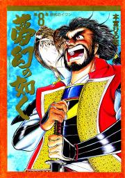 商品画像:夢幻の如く 第8巻
