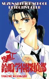SUZUNARI HIGH SCHOOL DETECTIVE CLUB, Volume Collections