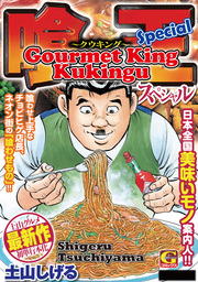 Gourmet King Kukingu Special, Volume Collections