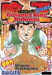 Gourmet King Kukingu Special, Chapter Collections