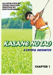 KASANE NO TAO, Chapter 1