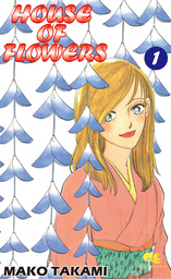 HOUSE OF FLOWERS, Volume 1