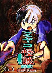 Miyako Ghost Story, Chapter 3