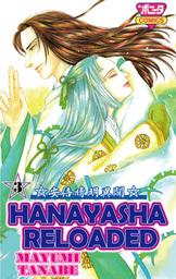HANAYASHA RELOADED, Volume Collections
