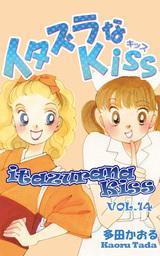 itazurana Kiss, Volume 14