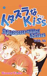 itazurana Kiss, Volume 15
