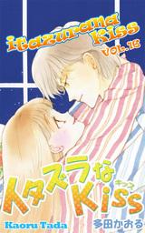 itazurana Kiss, Volume 16