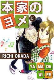 THE YAMADA WIFE, Volume Collections