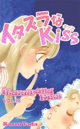 itazurana Kiss, Volume 18