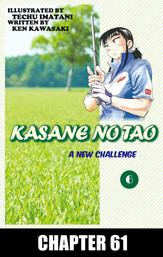 KASANE NO TAO, Chapter 61