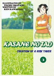 KASANE NO TAO, Volume 5
