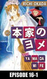 THE YAMADA WIFE, Episode 16-1