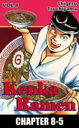 KENKA RAMEN, Chapter 8-5