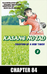 KASANE NO TAO, Chapter 84