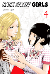 Back Street Girls 4