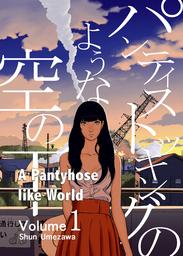 [English Comic] A Pantyhose Like World Vol.1