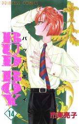 BUD BOY 14巻