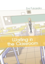 Waiting in the Classroom, Chapter 1