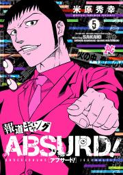 報道ギャング ABSURD! 5巻