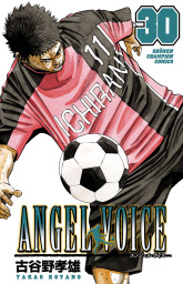ANGEL VOICE 30巻