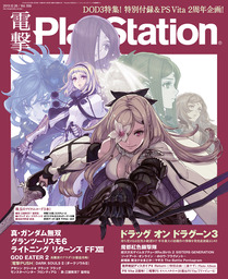 電撃PlayStation Vol.556 BOOK☆WALKER特別版