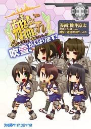 艦隊これくしょん -艦これ- 4コマコミック 吹雪、がんばります!(1)