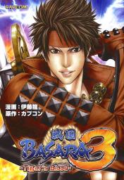 商品画像:戦国BASARA3 Tiger's Blood Vol.1