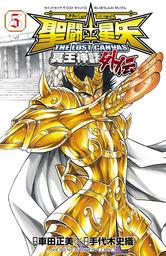 聖闘士星矢 THE LOST CANVAS 冥王神話外伝 5巻