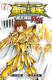 聖闘士星矢 THE LOST CANVAS 冥王神話外伝 7巻