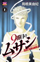 9番目のムサシ レッドスクランブル 8巻