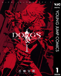 DOGS/BULLETS & CARNAGE 1巻