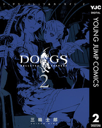 DOGS/BULLETS & CARNAGE 2巻