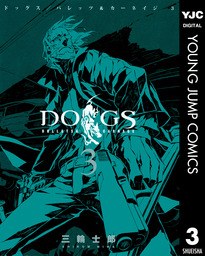 DOGS/BULLETS & CARNAGE 3巻
