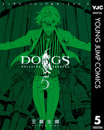 DOGS / BULLETS & CARNAGE 5巻