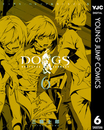 DOGS/BULLETS & CARNAGE 6巻
