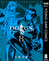 DOGS / BULLETS & CARNAGE 8巻