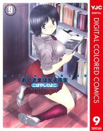 HIYOKO BRAND おくさまは女子高生 カラー版 9巻