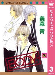 B.O.D.Y. 3巻