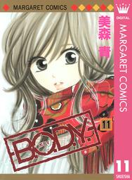 B.O.D.Y. 11巻