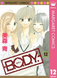 B.O.D.Y. 12巻