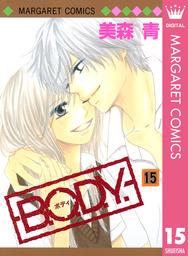 B.O.D.Y. 15巻