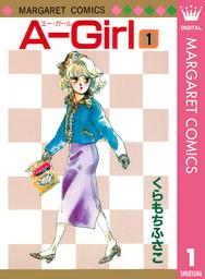 A-Girl 1巻
