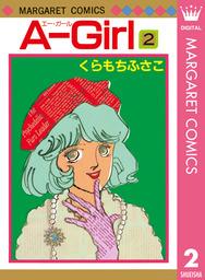A-Girl 2巻