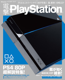 電撃PlayStation Vol.561 BOOK☆WALKER特別版