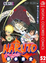 NARUTO―ナルト― カラー版 52巻